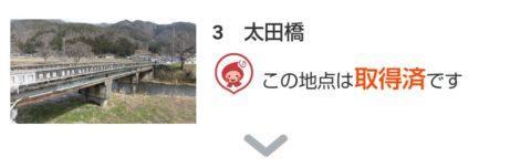 「BIWA-TEKU(ビワテク)」太田橋