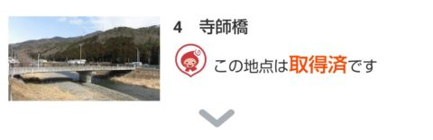 「BIWA-TEKU(ビワテク)」寺師橋