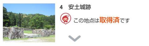「BIWA-TEKU(ビワテク)」安土城跡