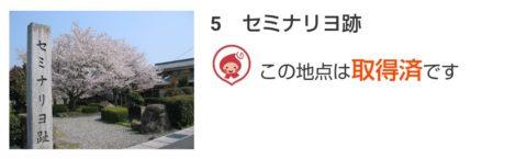 「BIWA-TEKU(ビワテク)」セミナリヨ跡