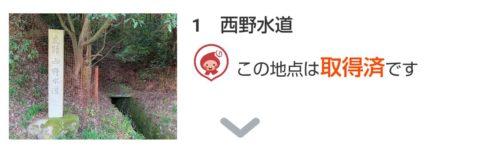 「BIWA-TEKU(ビワテク)」西野水道
