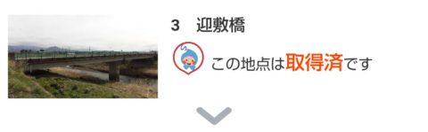 「BIWA-TEKU(ビワテク)」迎敷橋