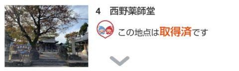 「BIWA-TEKU(ビワテク)」西野薬師堂