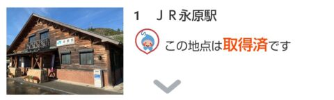 「BIWA-TEKU(ビワテク)」JR永原駅