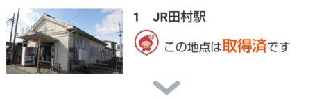 「BIWA-TEKU(ビワテク)」JR田村駅