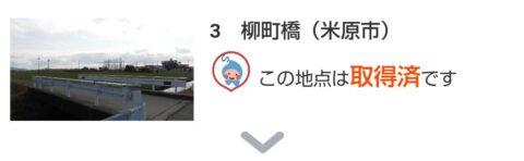 「BIWA-TEKU(ビワテク)」柳町橋(米原市)