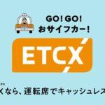 「ETCX」公式サイト