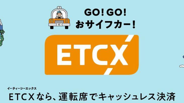 ETCを使ったコンタクトレス・キャッシュレス決済が始まっているらしいぞ