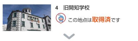 「BIWA-TEKU(ビワテク)」旧開知学校