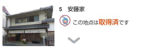 「BIWA-TEKU(ビワテク)」安藤家