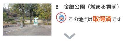 「BIWA-TEKU(ビワテク)」金亀公園(城まる君前)