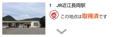 「BIWA-TEKU(ビワテク)」JR近江長岡駅