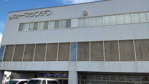 リカーマウンテン虎姫本店