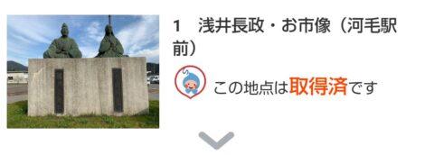 「BIWA-TEKU(ビワテク)」浅井長政・お市像(河毛駅前)