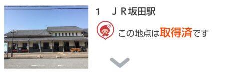 「BIWA-TEKU(ビワテク)」JR坂田駅