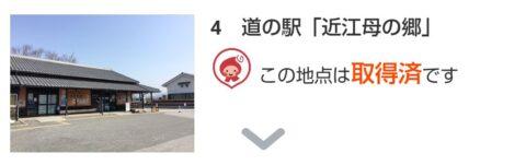 「BIWA-TEKU(ビワテク)」道の駅「近江母の郷」