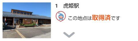 「BIWA-TEKU(ビワテク)」虎姫駅