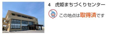 「BIWA-TEKU(ビワテク)」虎姫まちづくりセンター