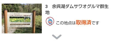 「BIWA-TEKU(ビワテク)」余呉湖ダムサワオグルマ群生地