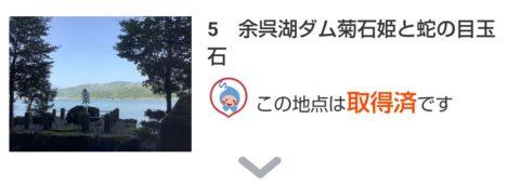 「BIWA-TEKU(ビワテク)」余呉湖ダム菊石姫と蛇の目玉石