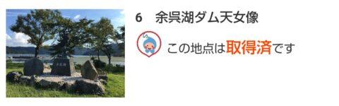 「BIWA-TEKU(ビワテク)」余呉湖ダム天女像