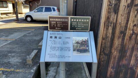 靑海山(せいかいざん)曳山蔵