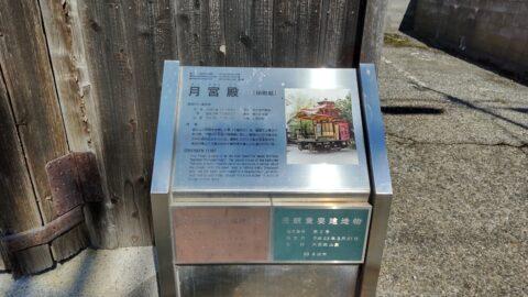 月宮殿(げっきゅうでん)曳山蔵