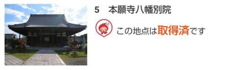 「BIWA-TEKU(ビワテク)」本願寺八幡別院