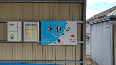 彦根口駅(近江鉄道)
