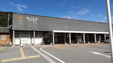 JR醒ヶ井駅