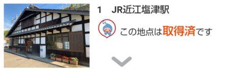 「BIWA-TEKU(ビワテク)」JR近江塩津駅