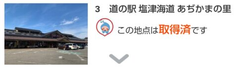「BIWA-TEKU(ビワテク)」道の駅 塩津海道 あぢかまの里