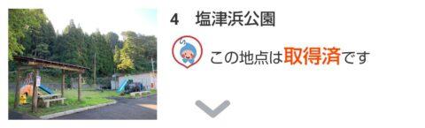 「BIWA-TEKU(ビワテク)」塩津浜公園