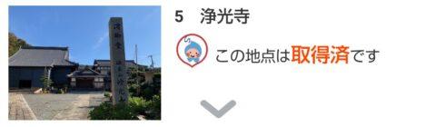 「BIWA-TEKU(ビワテク)」浄光寺