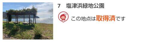 「BIWA-TEKU(ビワテク)」塩津浜緑地公園