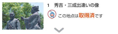 「BIWA-TEKU(ビワテク)」秀吉・三成出逢いの像