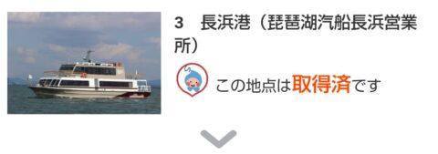 「BIWA-TEKU(ビワテク)」長浜港(琵琶湖汽船長浜営業所)