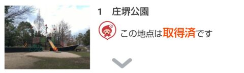 「BIWA-TEKU(ビワテク)」庄堺公園