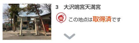 「BIWA-TEKU(ビワテク)」大沢鳴宮天満宮