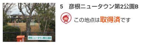 「BIWA-TEKU(ビワテク)」彦根ニュータウン第2公園B