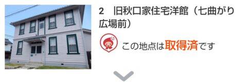 「BIWA-TEKU(ビワテク)」旧秋口家住宅洋館(七曲がり広場前)
