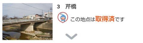 「BIWA-TEKU(ビワテク)」芹橋