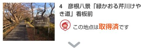 「BIWA-TEKU(ビワテク)」彦根八景「緑かおる芹川けやき道」看板前