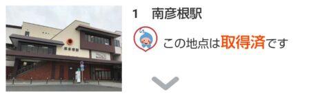 「BIWA-TEKU(ビワテク)」南彦根駅