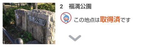 「BIWA-TEKU(ビワテク)」福満公園