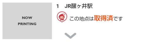 「BIWA-TEKU(ビワテク)」JR醒ヶ井駅