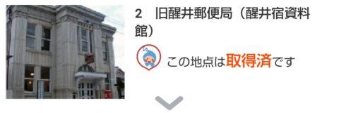 「BIWA-TEKU(ビワテク)」旧醒井郵便局(醒井宿資料館)