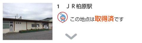 「BIWA-TEKU(ビワテク)」JR柏原駅