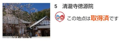 「BIWA-TEKU(ビワテク)」清瀧寺徳源院