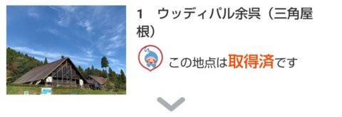 「BIWA-TEKU(ビワテク)」ウッディパル余呉(三角屋根)